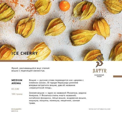 Табак Satyr Ice Cherry (Ледяная вишня) 100г