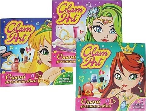Glam Art. Сяючі розмальовки. Колекція (3 шт)
