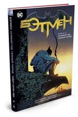 Комикс «Бэтмен. Книга 5. Нулевой год. Темный город»
