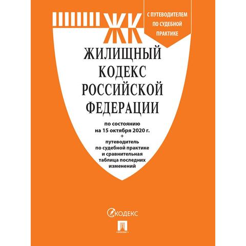Книга Жилищный кодекс РФ с таблицей изменен и с путеводит по судеб практике
