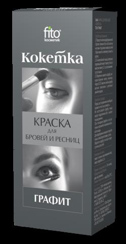 FITOкосметик Краска д/бровей и ресниц ГРАФИТ
