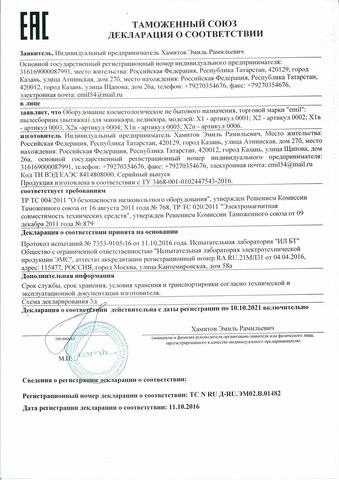Пылесос EMIL встраиваемый Х2в 60Вт