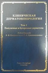 Клиническая дерматовенерология. Том 1. Папулезные и бугорковые дерматозы (Соколовский)