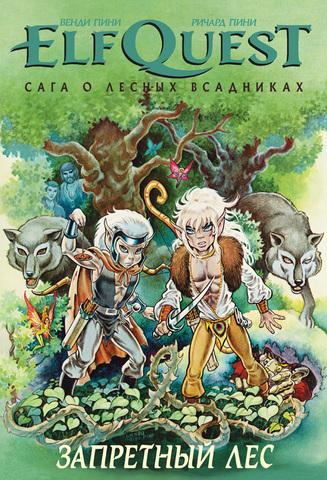 ElfQuest: Сага о лесных всадниках. Книга 2. Запретный лес