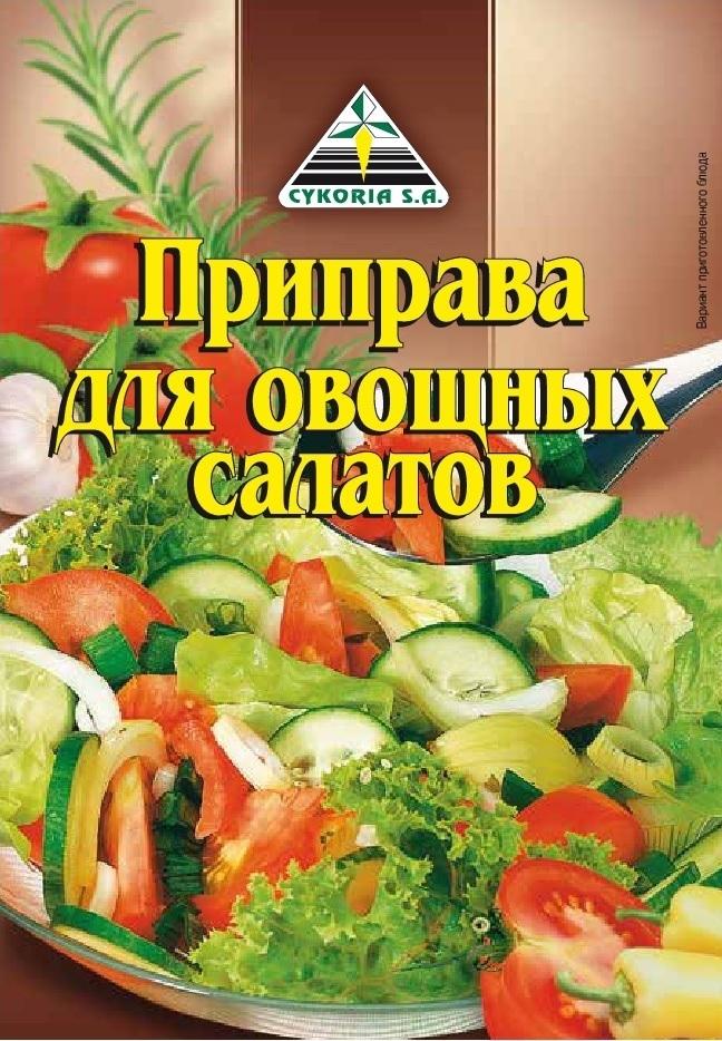Приправа для овощных салатов, 50п х 25г