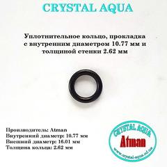 Уплотнительное кольцо, прокладка R 10.77x2.62 мм