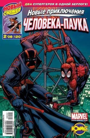 Новые приключения Человека-Паука №120