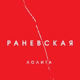 Лолита / Раневская (CD)