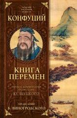 Книга перемен Конфуция с комментариями Ю. Щуцкого