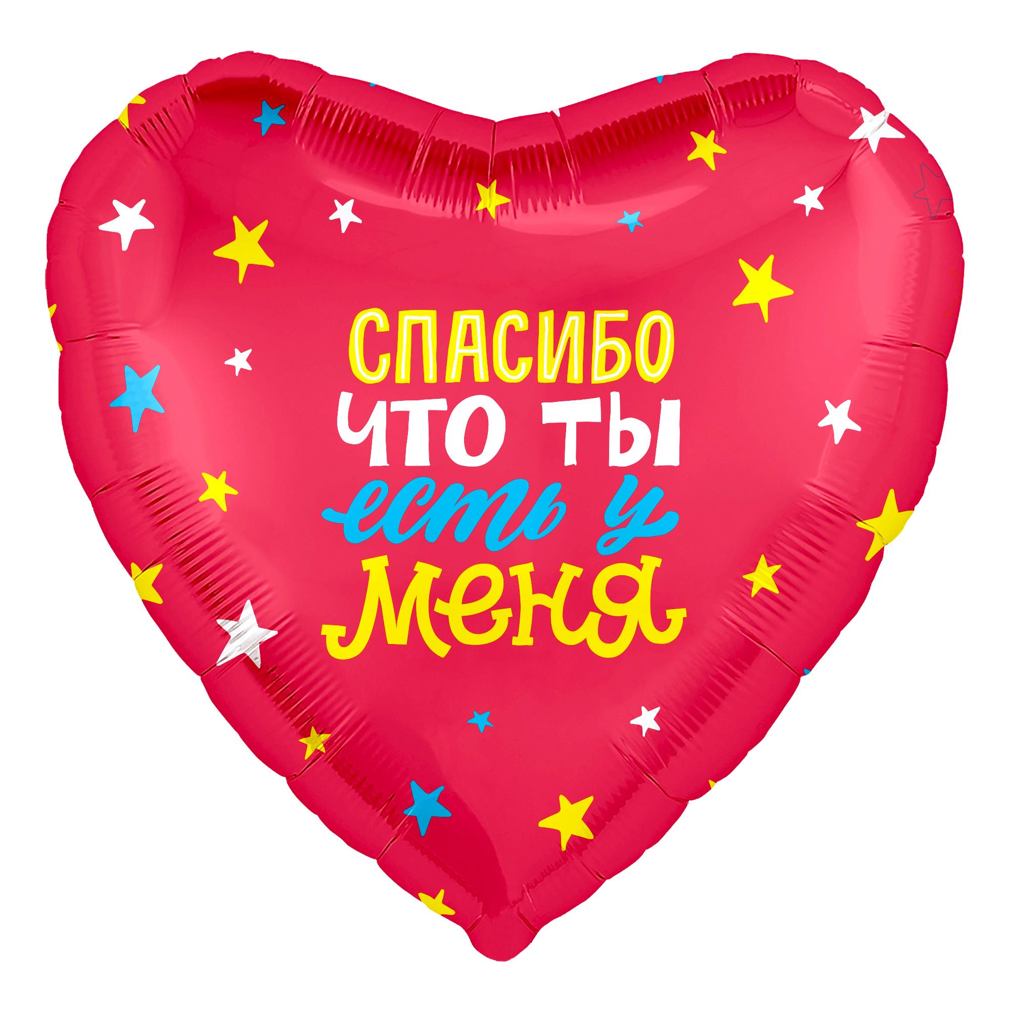 Р Сердце, Спасибо, что ты есть! (звездочки), Красный, 19''/48 см, 1 шт.