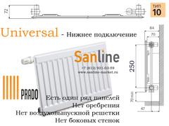 Радиатор Prado Universal Тип 10x300x400 Нижняя подводка