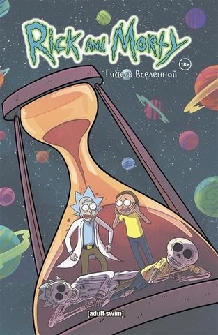 Рик и Морти. Книга 4. Гибель вселенной