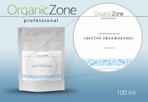 Альгинатная маска «Экстра увлажнение» с аллантоином OrganicZone