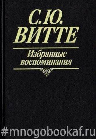 Витте С.Ю. Избранные воспоминания, 1849-1911 гг.
