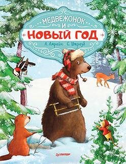 Медвежонок и Новый год. Специальное предложение