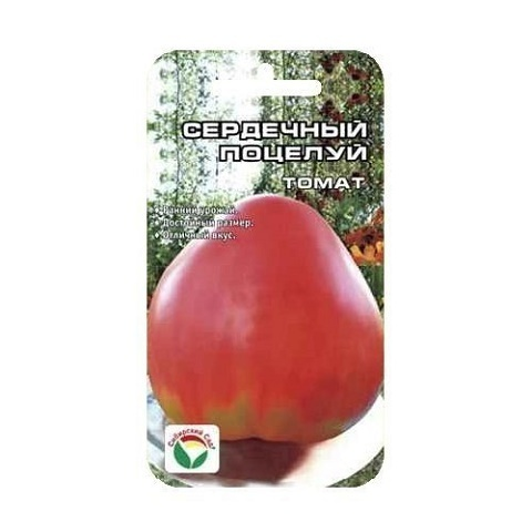 Сердечный поцелуй 20шт томат (Сиб Сад)