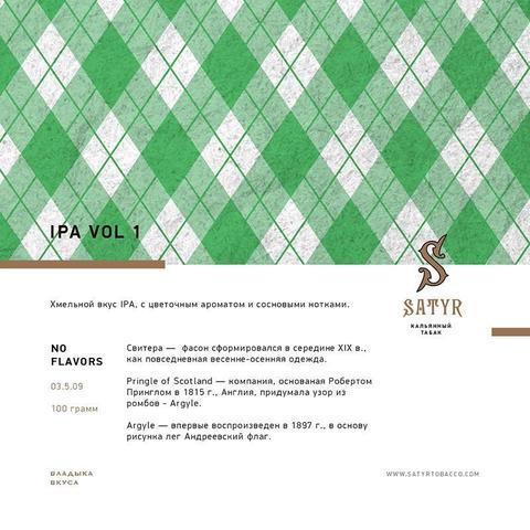 Табак Satyr Ipa Vol (Ипа 1)100г