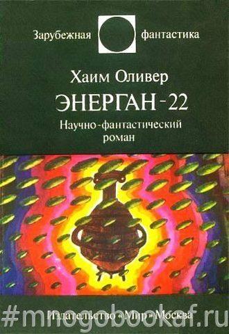 Энерган-22