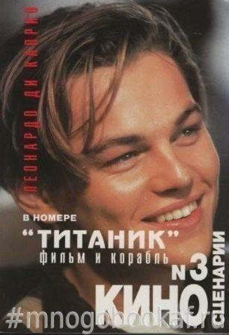 Киносценарии № 3 1998г.