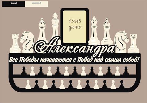 Медальница ДекорКоми из дерева именная Шахматы