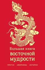 Большая книга восточной мудрости. Притчи, афоризмы, истории