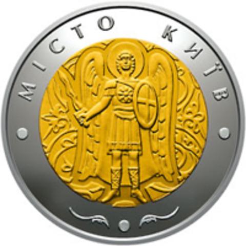 5 гривен. Киев. 2018 год