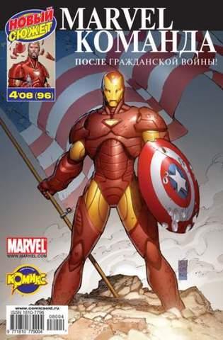Marvel: Команда №96
