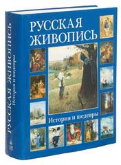 Русская живопись. История и шедевры