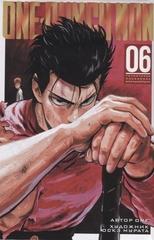 One-Punch Man 6. Книги 11-12. Гигантское насекомое & Сильнейшие