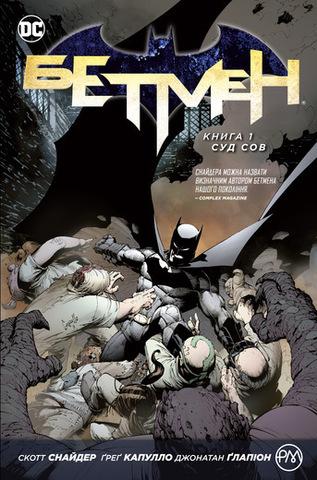 Фото Бетмен. Книга 1. Суд Сов