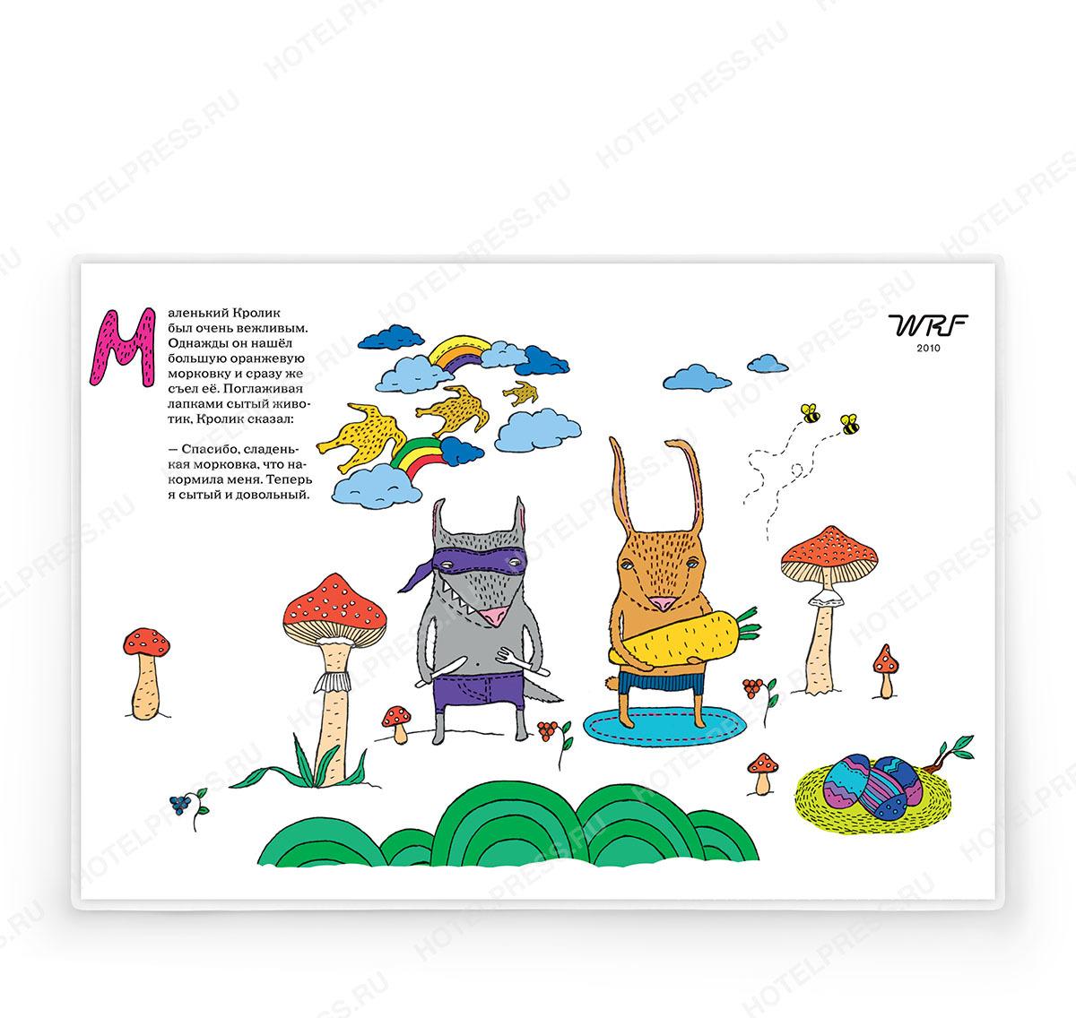 Детское меню раскраска