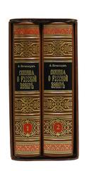 Нечволодов А. Сказания о русской земле. (в 2-х томах)