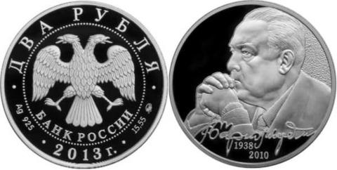 2 рубля В.С. Черномырдин 75-летие со дня рождения 2013 г. Proof