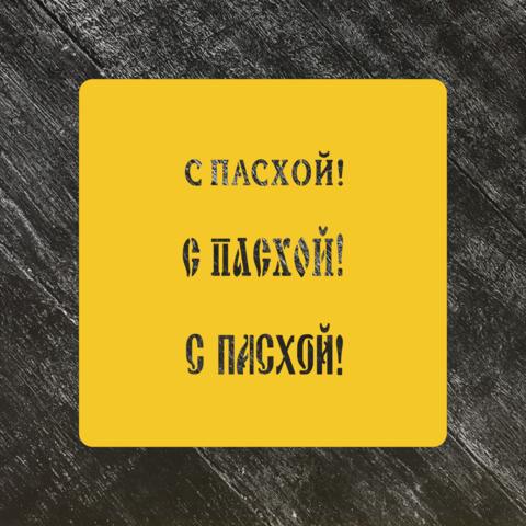 Трафарет Пасхальный №4 С Пасхой
