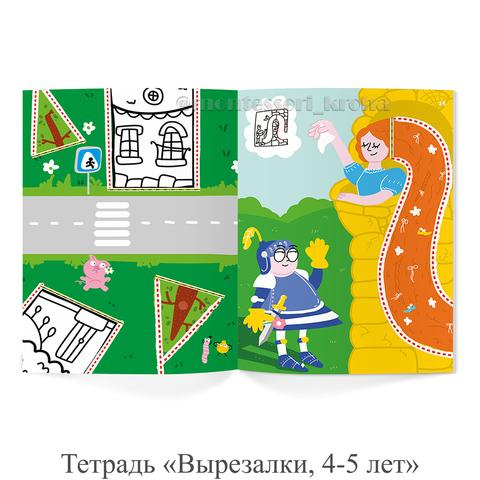 Тетрадь «Вырезалки, 4-5 лет»