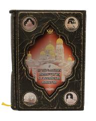 О православных монастырях в Российской империи.
