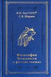 В.П.Гоч, С.В.Ширяев. Философия Тотальности в русских сказках