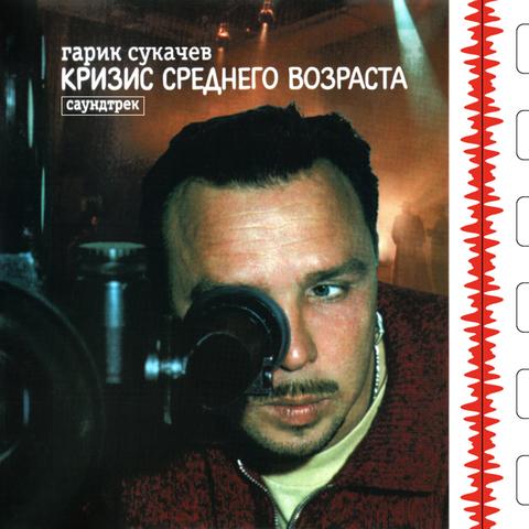 Гарик Сукачёв – Кризис среднего возраста (Digital)
