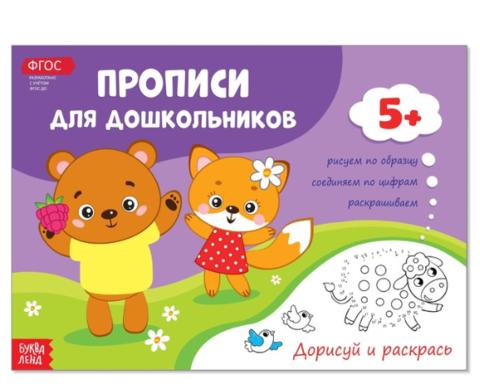 071-3122 Прописи для дошкольников «Дорисуй и раскрась»