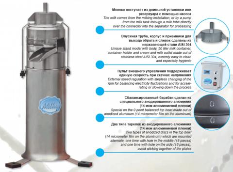 Сепаратор молока Milky FJ 600 EAR