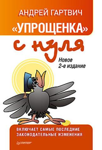 """""""Упрощенка"""" с нуля. Новое 2-е издание"""