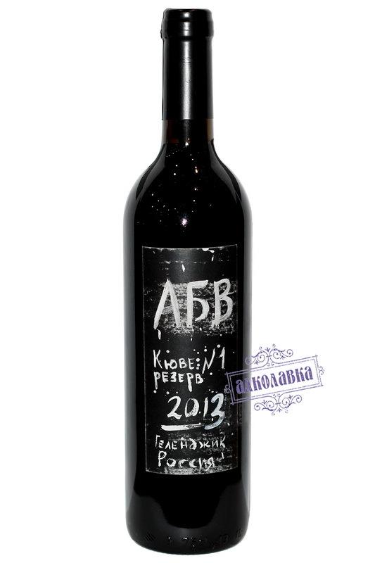 Вино АБВ Кюве №1 Резерв 2013