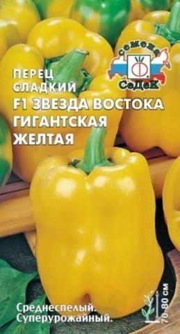 Семена Перец Звезда Востока желтая гигантская F1 СеДеК