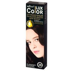 Оттеночный бальзам-маска для волос тон 28 Шоколадно-коричневый (туба 100 мл) COLOR LUX