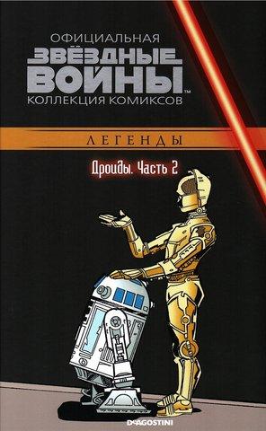 Звёздные войны. Официальная коллекция комиксов. Том 60. Дройды. Часть 2