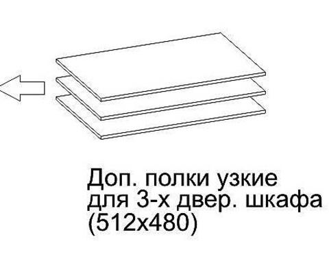 Доп.полки в 3-х дверный шкаф ГАРДА узкие (3шт)