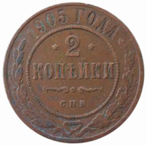 2 копейки 1905 год. СПБ. Николай II. VF-XF