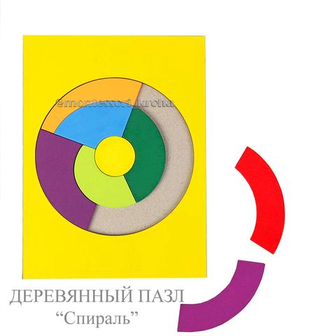 ДЕРЕВЯННЫЙ ПАЗЛ «Спираль»