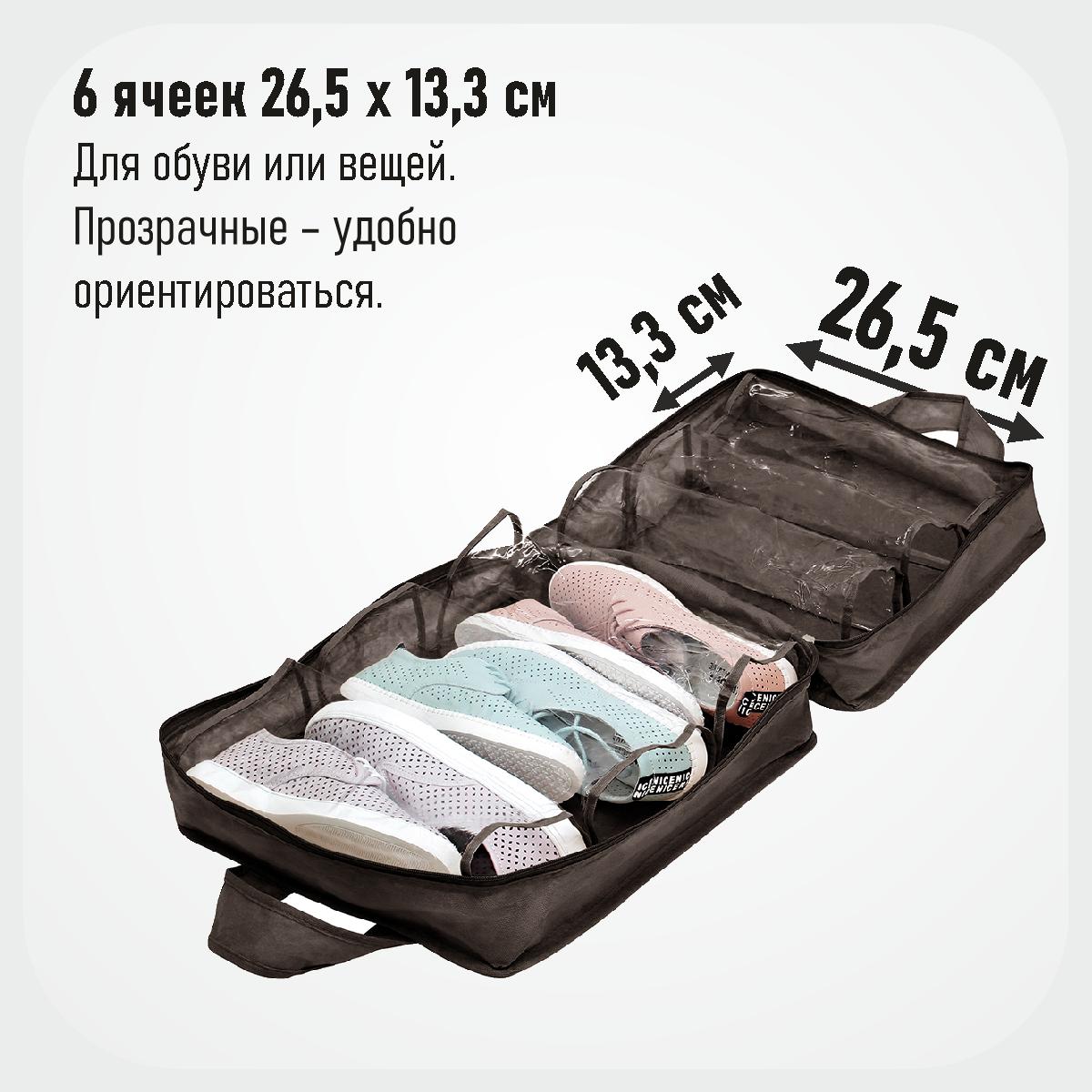 Чемодан для обуви 35х40х20 см, 6 ячеек, Прага