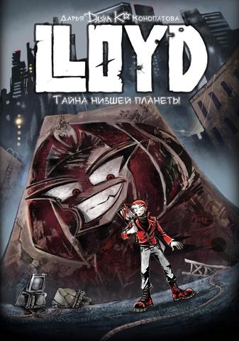 Lloyd. Тайна низшей планеты (С автографом автора)
